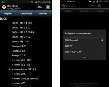 2 скриншота с opendiag mobile