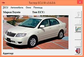 ПРОГРАММА ТЕСТЕР ECU-III (TECU-3) V. 3.6.0.6