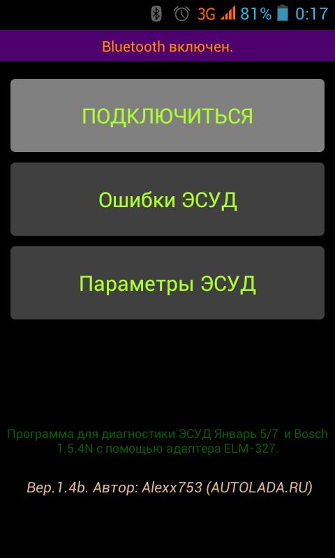 Диагностика ЭСУД ВАЗ с помощью ELM327, версия: 1.4.2b
