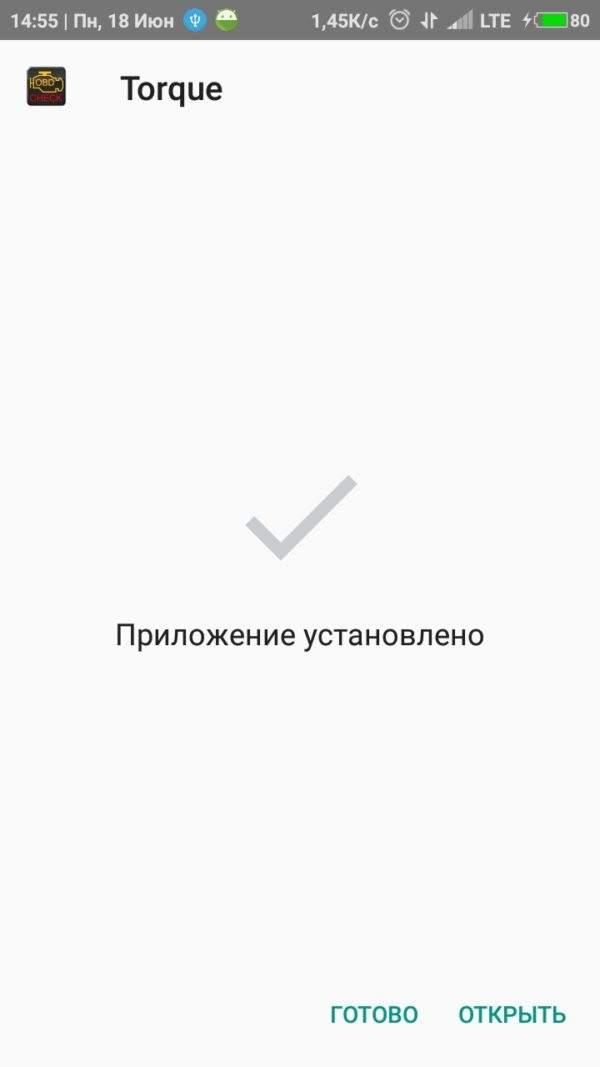 Torque pro инструкция на русском самая полная версия читать