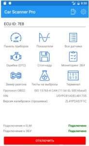 car scanner pro скриншот главного экрана программы