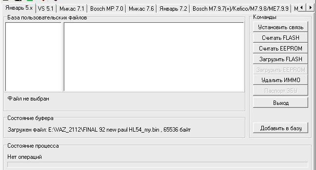 скриншот программы Chiploader
