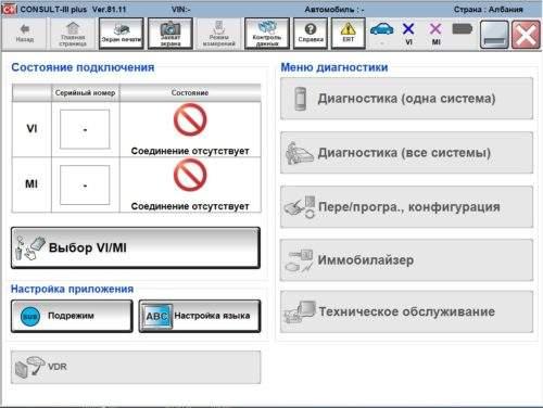 скриншот программы Consult 3+