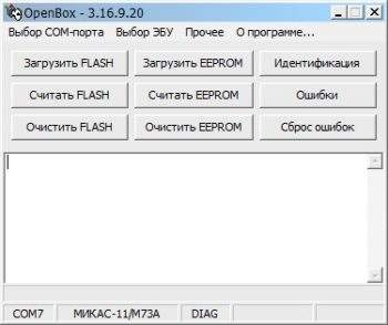 Openbox 3.16.9 — программа для программирования ЭБУ