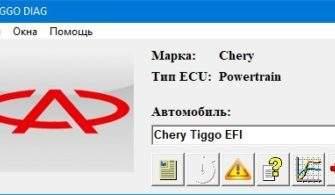 скриншот программы Tiggodiag