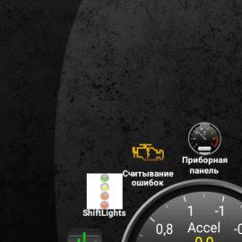Torque Pro 1.8.205 Русская версия