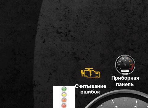 Скриншот первого экрана Torque