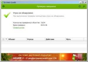 Скриншот проверки файлов антивирусом