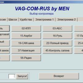 Программа для адаптера VAG-COM