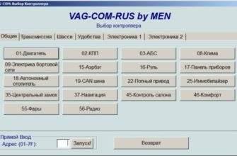 VAG COM