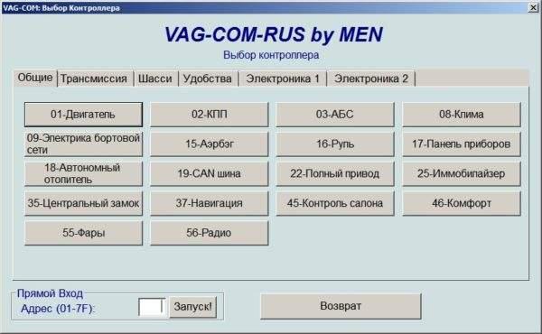 Vag-com 409. 1 и 311. 2 rus скачать бесплатно.