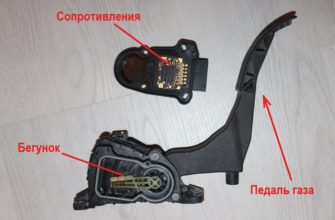 электронная педаль газа разобранная