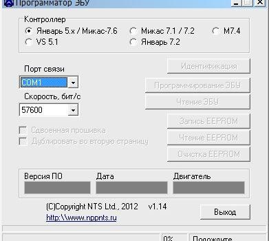 скриншот окна программы winflashecu